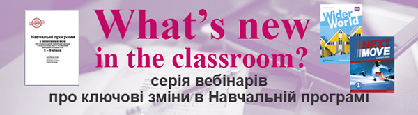 Вебінар What's New in the Classroom